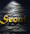 Restaurant Seoul - Romantic dinner with traditional Korean dishes